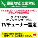 パソコン設定オプションサービス【TVチューナー設定】【KK9N0D18P】