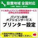 パソコン設定オプションサービス【プリンター設定】【KK9N0D18P】