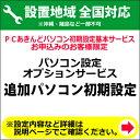 パソコン設定オプションサービス【追加パソコン初期設定】【KK9N0D18P】