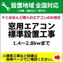 窓用エアコン標準設置工事(1.4〜2.8kwまで)【KK9N0D18P】