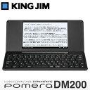 キングジム pomera デジタルメモ ポメラ DM200 無線LAN搭載 電子メモ 【送料無料】【KK9N0D18P】