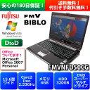【中古】【Office付き】富士通 ノートパソコン FMV-BIBLO NF NF/D50 15.6型ワイド Core2Duo2.53GHz 4GB 320GB HDD クリムゾン
