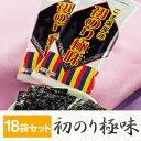 韓国風ごま塩味 初のり極味(送料無料18袋セット)【味付け海苔 味付けのり 味海苔 味のり 韓国海苔 韓国のり 風味 国産】