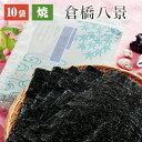 【送料無料】訳あり焼き海苔 倉橋八景(まとめ買い10袋セット) 【焼き海苔 焼海苔