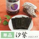 有明産 味付けのり 汐紫(しおむらさき) 【味付け海苔 味海苔 味のり 国産】【牡蠣】単品