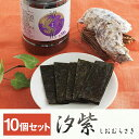 有明産 味付けのり 汐紫(送料無料10個セット)【味付け海苔 味海苔 味のり 国産】【牡蠣】