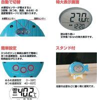 風呂用温度計72983の特徴