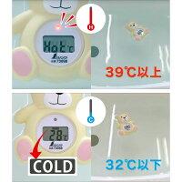 高温・低温の注意表示つき赤ちゃん用お風呂温度計