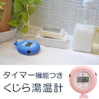 湯温計:タイマー付お風呂用防水デジタル温度計O-255