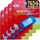 アルコール体質試験パッチ3枚入り×4【メール便可¥320】