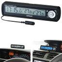 車用電波時計+温度計:ナポレックス製アウトインサーモクロックFizz-855【郵送可¥260】【02P28Sep16】