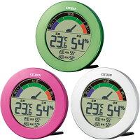 温湿度計:快適表示つきデジタル温湿度計「ライフナビ」8RDA67