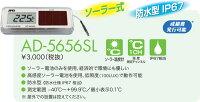 ソーラー電池のデジタル式外部センサー温度計