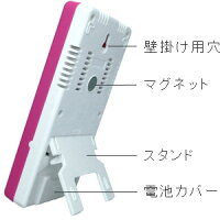 シンプルな大画面温湿度計の背面