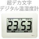 温湿度計:超大画面デジタル温湿度計CR-3000(壁掛・卓上)【02P01Oct16】