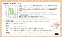 赤ちゃん用デジタル温湿度計「メリー」N-025パンフレット3