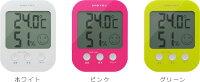 デジタル温湿度計「オプシス」の3色