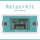 リラックス度チェック&腹式呼吸トレーニング「RelaxKit」【郵送可¥260】【05P03Dec16】