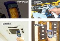 非接触温度計なので衛生的に瞬間に表面温度を測定