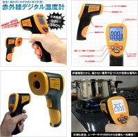 赤外線温度計AK-IRT8220の使用例