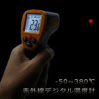放射温度計:デジタル非接触温度計AK-IRT8220