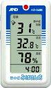 WBGT計:A&D携帯型熱中症指数モニターAD-5688【郵送可¥260】