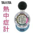 WBGT計:黒球式熱中症指数計「熱中アラーム」TT-561【送料無料】【02P29Jul16】