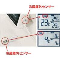 冷蔵庫の外から確認できるデジタル温度計