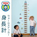 身長計:機関車トーマスの壁に貼るウォールステッカー身長計【メール便可¥260】