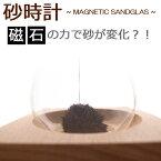 砂時計:マグネットと砂鉄でユニークな砂の形になるサンドタイマー【郵送可¥260】