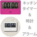 キッチンタイマー:時計&アラームつきデジタルタイマー【郵送可¥260】