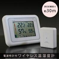 ワイヤレス温湿度計:熱中症計つき無線温湿度計W-687