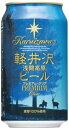 Japan beer 日本ビール軽井沢ビール プレミアム・クリア 350ml/24.hnPremium Clear お届けまで10日ほどかかります
