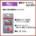 印鑑ホルダー「はん蔵」デラックスタイプの用補充カートリッジ 1個入りHLS-S251HLD-S801用になります。