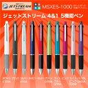 【名入れ無しの商品です】三菱鉛筆 ジェットストリーム 4&1 5機能ペン(0.5mm/0.7mm)(MSXE5-1000)送料別ボールペン シャーペン シャープペン 多機能ペン プレゼント 文房具 筆記用具 ■名入無