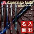★名入れ無料★おしゃれなノック式ボールペン「アメリカンテイスト」OHTO(オート社)AT-5R201B、AT-5R206A【名入れ代込】