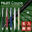 パイロット名入れ油性ボールペンCoupeクーペBCP-1SR【レーザー名入れ代込】メール便送料無料!!