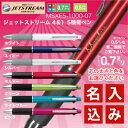 【色入れ名入れ代込み】三菱鉛筆名入れボールぺン(0.5または0.7)ジェットストリーム 4&1 5機能ペンメール便なら送料無料!