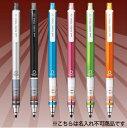 三菱鉛筆芯が回ってトガり続ける「クルトガ」シャープペン0.5または0.3【こちらは名入れ不可 送料別です】