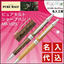 1本から名入れOK!ギフトにも!漢字、ひらかな、カタカナ、英語どれでも名入れ可能!ウイスキー樽から作られたペン軸。天然素材のため木目が1本づつ異なります