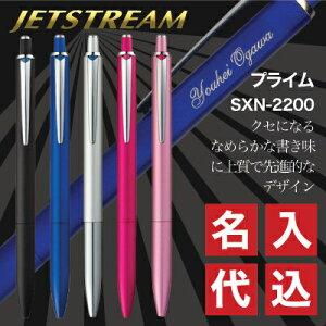 三菱鉛筆 ジェット ストリーム プライム ボールペン