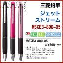 【名入れ無しの商品です】三菱鉛筆 ジェットストリーム 2&1 3機能ペン(0.5mm/0.7mm)(MSXE3-800)送料別ボールペン シャーペン シャープペン 多機能ペン プレゼント 文房具 筆記用具 ■名入無