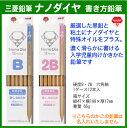 三菱鉛筆 ナノダイヤB・2B(6906〜6907 B-2B)軸色と硬度をお選びくださいこちらの商品は名入れいたしません。■名入無