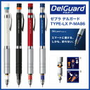 ZEBRA Delguard P-MA86ゼブラ デルガード タイプlx0.5 P-MA86デルガードシステムは、あらゆる方向から芯を守る!こちらの商品は名入れいたしません。 ■ ...