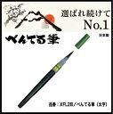 Pentelぺんてる筆 太字筆ペン XFL2Bかすれることなくきれいに書き上げる!こちらの商品は名入れいたしません。■名入無