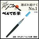 Pentelぺんてる筆 極細筆ペン XFL2F毛筆らしい、やわらかな書き味こちらの商品は名入れいたしません。■名入無