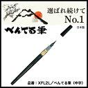 Pentelぺんてる筆 中字筆ペン XFL2L幅広いシーンで活躍します。こちらの商品は名入れいたしません。■名入無
