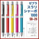 ZEBRA Surari×SHARBOゼブラ スラリシャーボ1000SB26ロータリーシステム!黒・赤ボールペン+シャープペンの多機能ペンこちらの商品は名入れいたしません。■名入無【sura】