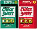ゼブラ 暗記用 チェックシート セット緑 赤 SE-300-CK SE-331-CK赤、緑のいずれかからお選び下さい。送料別文房具 筆記用具