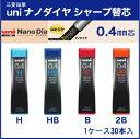 三菱鉛筆 シャープペン替芯ナノダイヤuni0.4-202ND硬度H・HB・B・2B 0.4芯径30本入